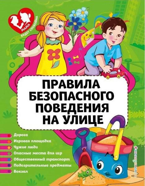 Всероссийская Акция «Безопасность детства – 2020»