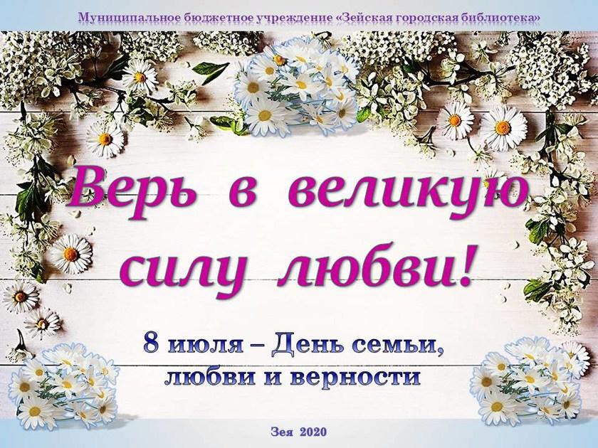 Верь в великую силу любви!. 8 июля - День семьи, любви и верности