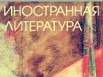 Журналу Иностранная литература - 65 лет!