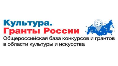 Портал Культура. Гранты России проводит опрос среди своих пользователей