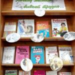 «Почему мамам бывает трудно…» – книжная выставка для мудрых родителей и хороших детей