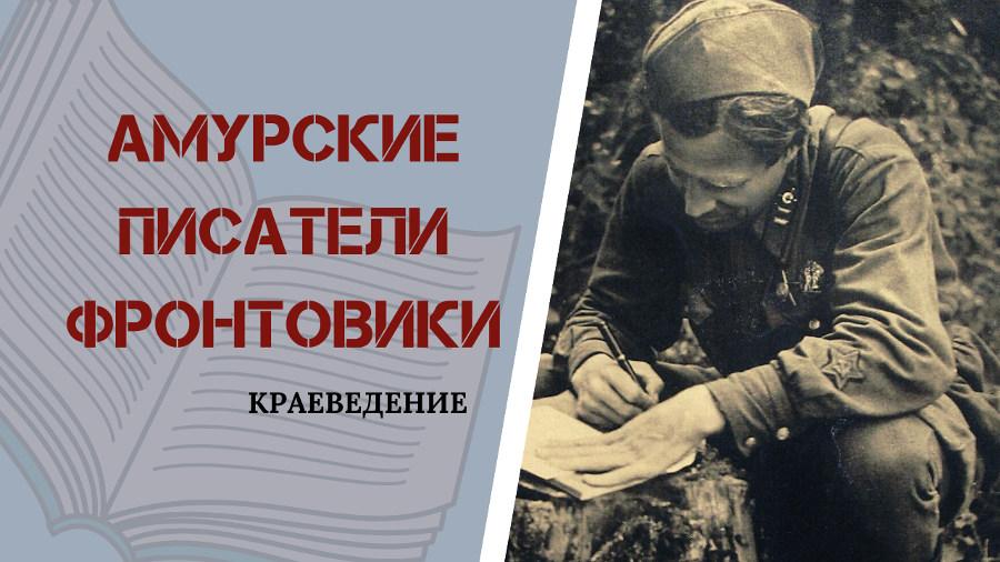 Открытая книга Победы - Амурские писатели фронтовики