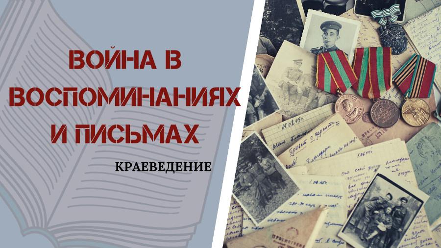 Открытая книга Победы - Война в воспоминаниях и письмах