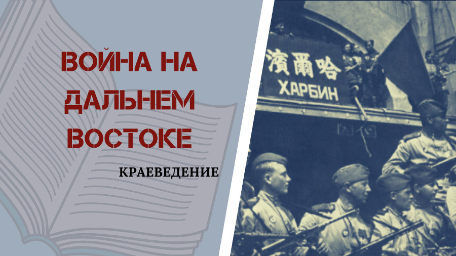 Открытая книга Победы - Война на Дальнем востоке