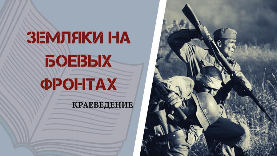Открытая книга Победы - Земляки на боевых фронтах