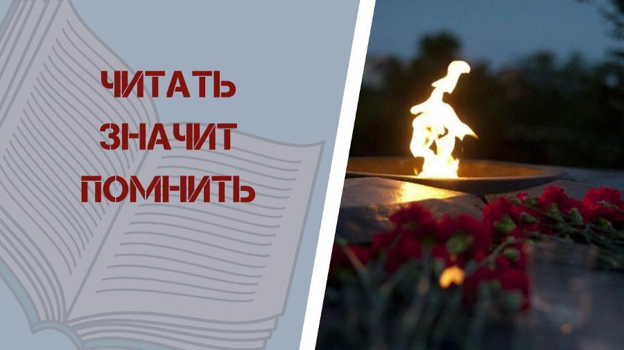 Открытая книга Победы - Читать значит помнить