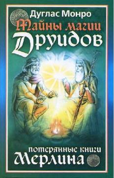 """Монро Дуглас. """"Тайны магии друидов. Потерянные книги Мерлина"""""""