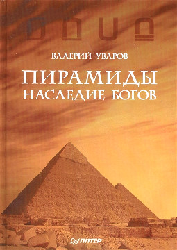"""Уваров Валерий. """"Пирамиды. Наследие богов"""""""