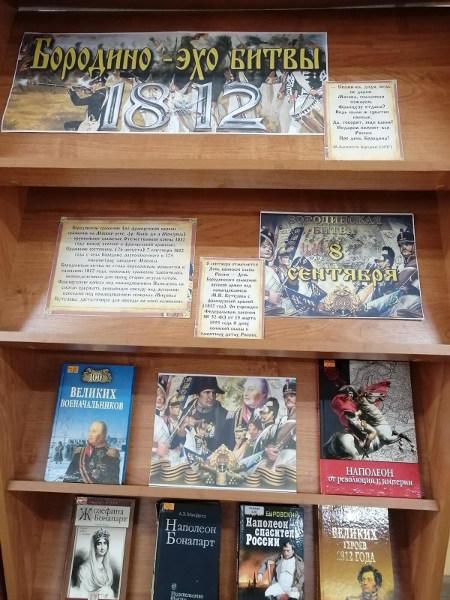 Книжная выставка «Бородино – эхо битвы»