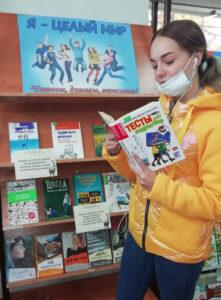 Книжная выставка Я – целый мир