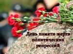 30 октября —День памяти жертв политических репрессий в России