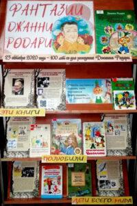 Книжная выставка Фантазии Джанни Родари