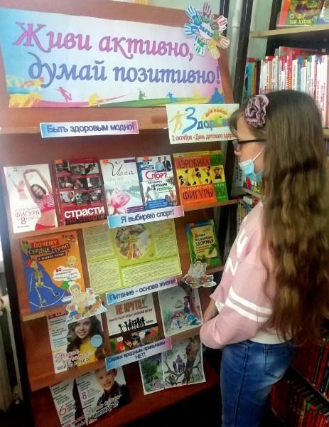 Книжная выставка Живи активно, думай позитивно!