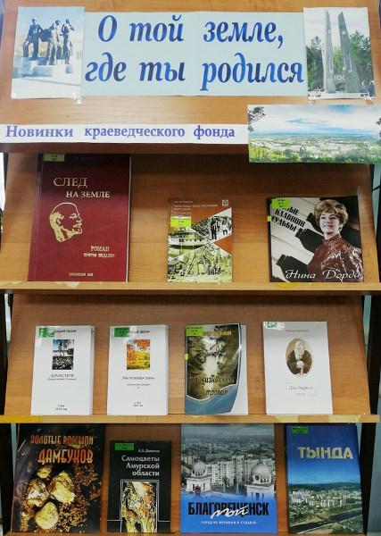 Книжная выставка О той земле, где ты родился
