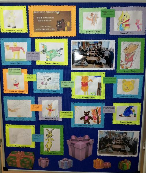 Школьники отметили День рождения Винни-Пуха