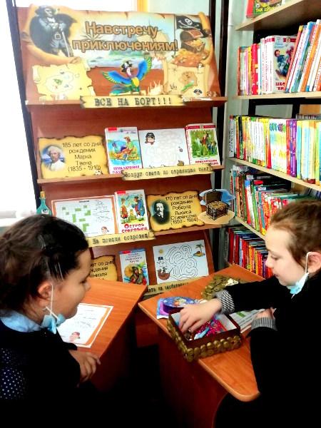 Книжная выставка-игра «Навстречу приключениям!»