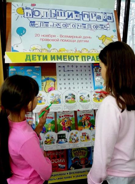 Книжная выставка-кроссворд «Большие права маленького человека»
