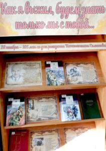 Книжная выставка Как я выжил, будем знать только мы с тобой...