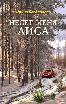 Богданова И.А. Несёт меня лиса