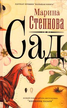 Степнова М.Л. «Сад»