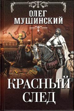 Мушинский Олег. «Красный след»