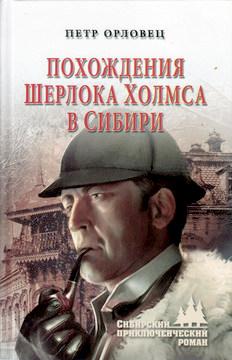 """Орловец Пётр. """"Похождения Шерлока Холмса в Сибири"""""""