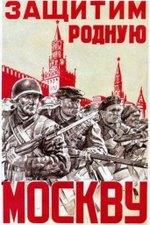 5 декабря —День воинской славы России. День начала контрнаступления советских войск против немецко-фашистских захватчиков в битве под Москвой в 1941г.