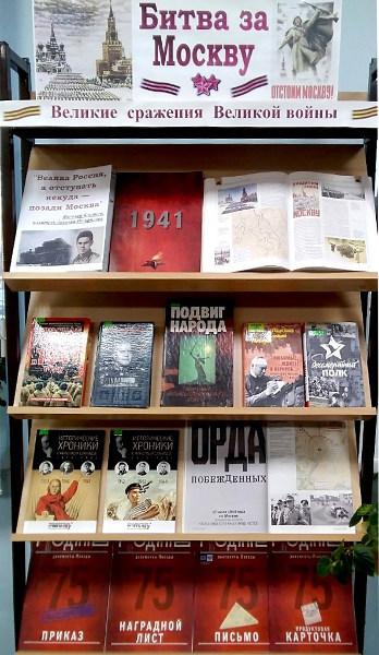 Книжная выставка «Битва за Москву»