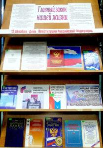 Книжная выставка Главный закон нашей жизни