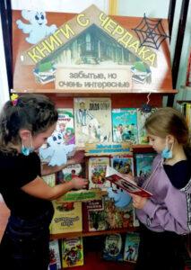 Книжная выставка Книги с чердака, забытые, но очень интересные