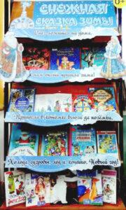 Книжная выставка Снежная сказка зимы