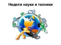 4-10 января – Неделя науки и техники для детей и юношества