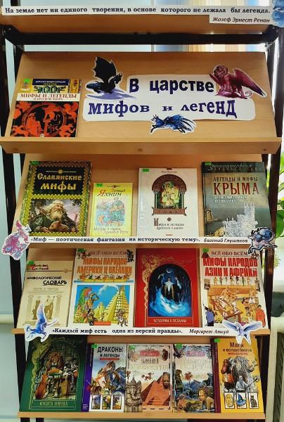 Книжная выставка В царстве мифов и легенд