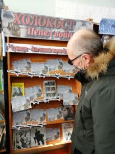 Книжная выставка «Холокост. Пепел войны»