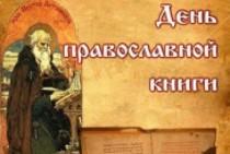1 марта – День православной книги