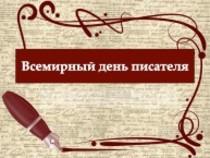 3 марта – Всемирный день писателя