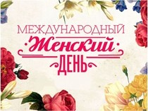 8 марта – Международный женский день