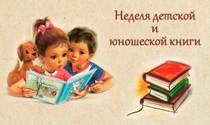 24-30 марта – Неделя детской и юношеской книги