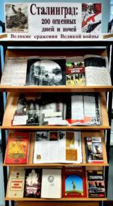 Книжная выставка Сталинград: 200 огненных дней и ночей