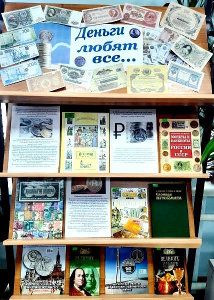 Книжная выставка Деньги любят все…