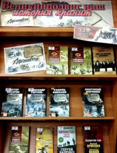 Книжная выставка «Великий подвиг наш история хранит»