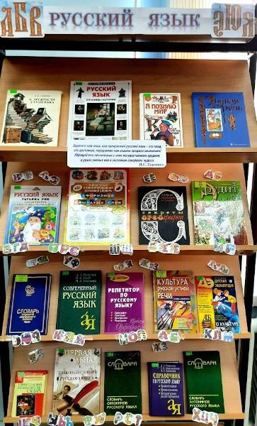 Книжная выставка «Русский язык»