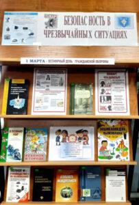 Книжная выставка «Безопасность в чрезвычайных ситуациях»