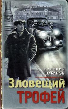 Шарапов В.Г. Зловещий трофей
