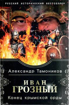 Тамоников А.А. Иван Грозный. Конец крымской орды