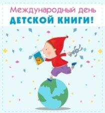 2 апреля —Международный день детской книги