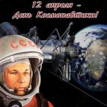 12 апреля —День космонавтики