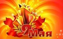 9 мая — День Победы в Великой Отечественной войне