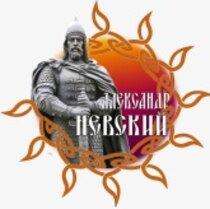 13 мая — 800 лет со дня рождения князя Александра Невского (1221-1263)