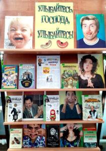Книжная выставка Улыбайтесь, господа, улыбайтесь!